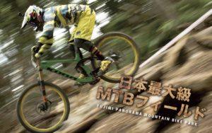 MTBコース