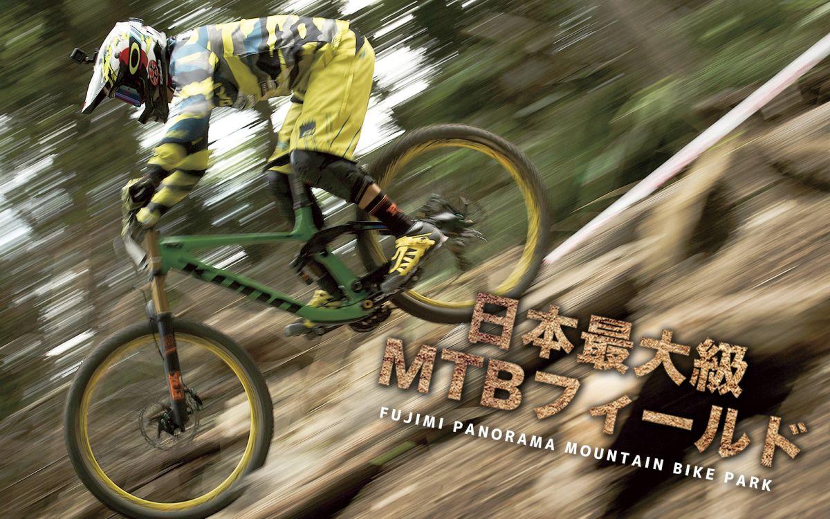 長野のお勧めマウンテンバイクコース 4選