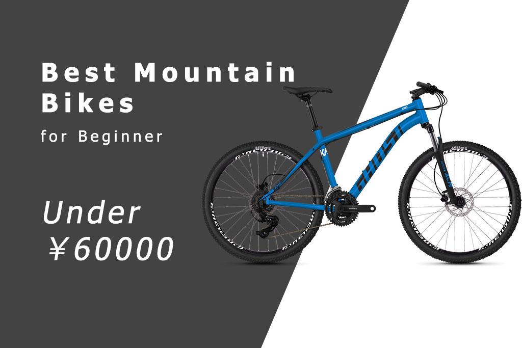 5万円台以下で買えるおすすめマウンテンバイク10選